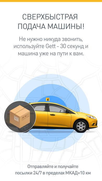 как вызвать гет такси по телефону ростов на дону