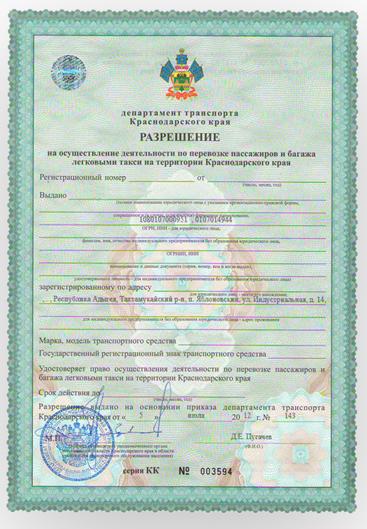 Лицензия на авто для такси сочи